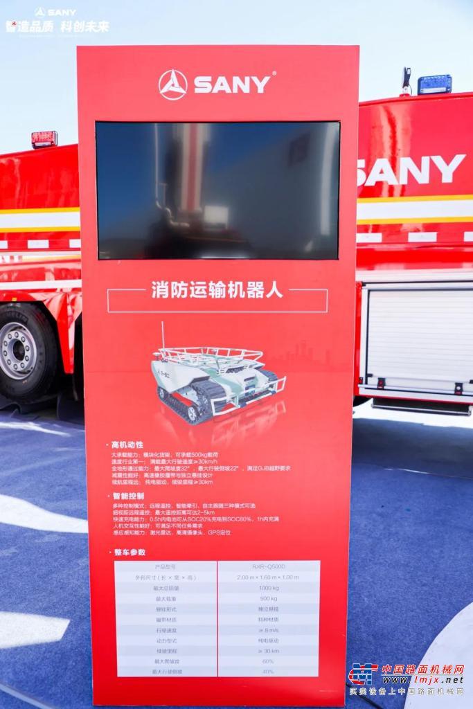 """高德包装机械产品资讯2021中国消防展开幕!三一重工亮出消防""""高精尖"""""""