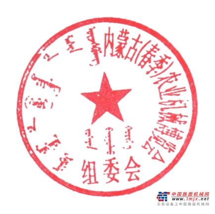 关于邀请参加2022年第三届内蒙古(春季)农业机械博览会的函