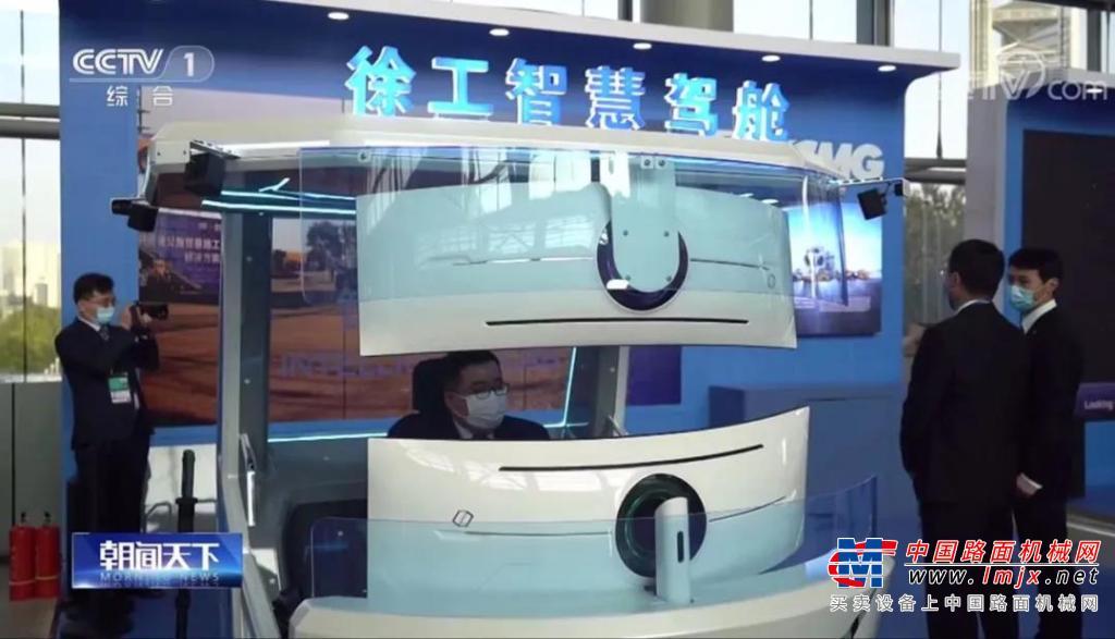 高德包装机械产品资讯第二届联合国全球可持续交通大会,央视探馆徐工智慧驾舱!