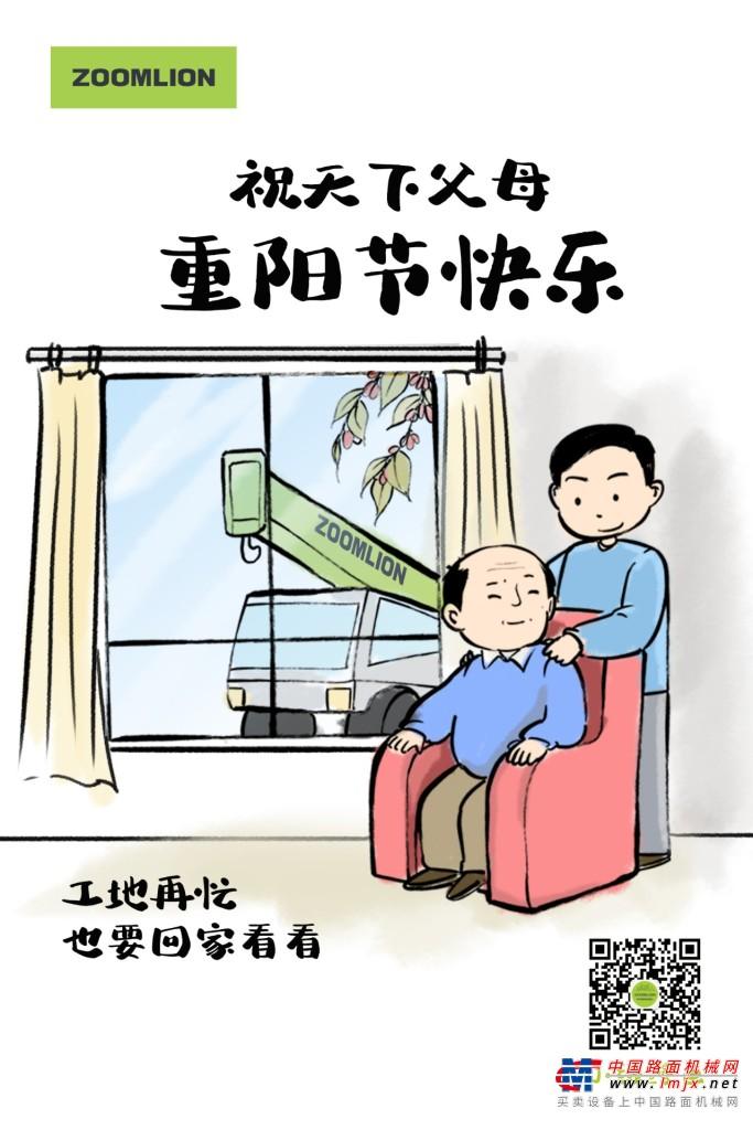 高德包装机械产品资讯中联重科小绿漫画丨九九重阳,感恩父母!