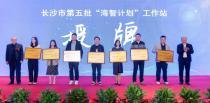 """加快推进全球化发展进程!山河智能荣获长沙市""""海智计划""""工作站授牌"""