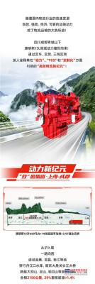 """雄芯鉴蜀道︱康明斯15L大马力发动机三线""""试炼""""精彩放送"""