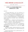 """年会通知   关于召开""""2021年度中国工程机械工业协会挖掘机械分会年会""""的通知"""