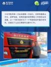 动力强劲、经济节油 汕德卡C7H是邹师傅的赚钱机器