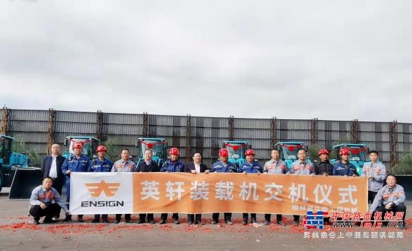 首批交付六台! 英轩重工YX656EV电动装载机强势进军陕西市场