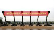 沙场秋点兵!中联重科土方机械产品博览会十大产品方阵竞英姿