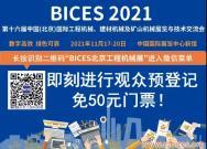 2021年度工程运输机械分会年会暨创新发展论坛将在BICES 2021同期召开