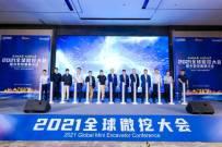 大国新基建 微挖新视界 2021全球微挖大会在深圳举行