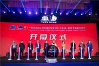 江苏泰信领衔桩工陆英会亮相第十一届深基础工程发展论坛