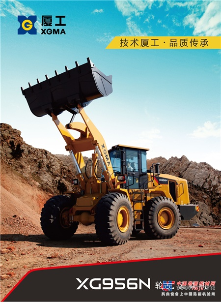 實力干將 作業能手 | 一圖看懂廈工XG956N輪式裝載機