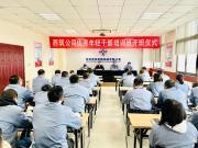 西筑公司2021-2022年度优秀年轻干部培训班正式开班
