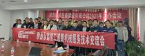践行服务理念,持续提升满意度——柳工路机服务技术交流会陕西站