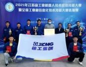 徐工:工业机器人技术应用!省赛夺冠!