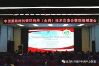 中国道路材料循环利用(山西)技术交流会暨现场观摩会圆满结束
