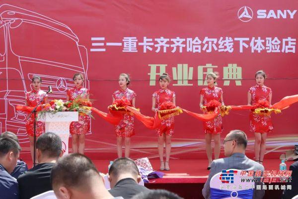 """三一重卡黑龙江市场""""双响炮"""",两家线下体验店盛大开业"""