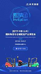 杭叉诚邀光临丨2019中国(山东)国际物流与仓储配送产业博览会