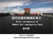 中大机械:世界交通运输大会 || 姚怀新教授专题报告