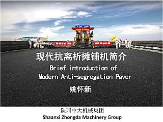 中大机械:世界交通运输大会    姚怀新教授专题报告