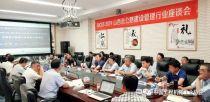 BICES 2019山西省公路建设管理行业座谈会在太原召开