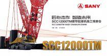 6月29日,SCC12000TM原阳施工观摩会,匠心品质,邀您见证