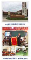 小松中国爱心助学