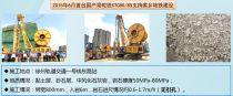 诞生于徐工的中国首台双轮铣槽机