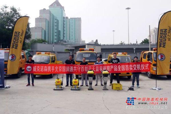 零排放+零污染 威克诺森首款电池驱动型道路养护设备落户北京