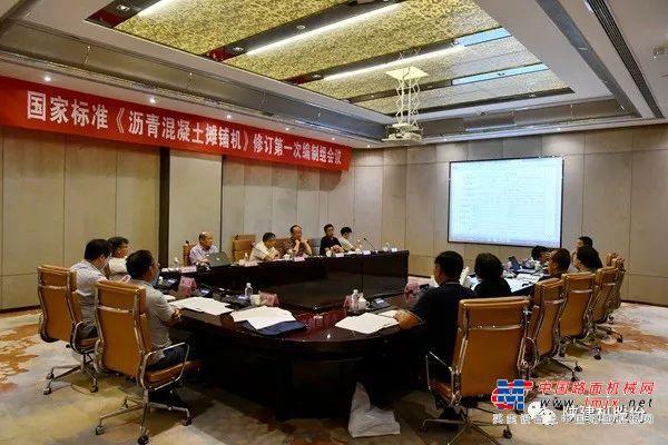 陕建机召开《沥青混凝土摊铺机》国家标准 修订编制组会议