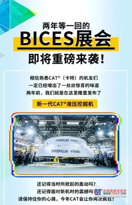 BICES 2019 | 新一代CAT®️(卡特)设备重磅发布,大卡携好礼与你相约!