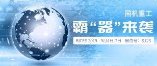 【BICES 2019】国机重工常林展品抢先看(二)