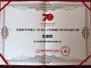 庆祝新中国成立70周年,美通筑机荣获多项殊荣