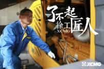 """【徐工匠人】刘文生:调试""""大师"""",辞官做回普通工人"""