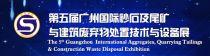 南方路机即将亮相第五届中国国际(广州)砂石及尾矿与建筑废弃物处置技术与设备展