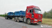 国机重工分拣系统设备及负荷拖车设备运抵现场