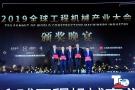 徐工王民:未来徐工将通过机制转换迎来更大发展