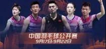 送票啦!柳工邀请您免费观看2019威克多·中国羽毛球公开赛!