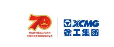 献礼新中国�成立70周年!徐工中国红尊贵限量版成套道路机械荣耀发布!