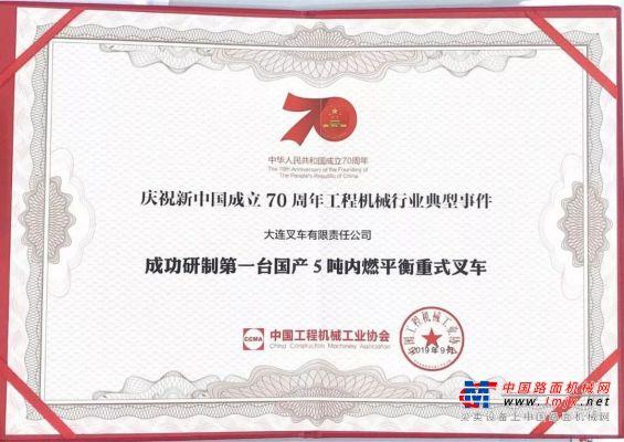 庆祝新中国成立70周年 大连叉车有限责任公司荣登光荣榜