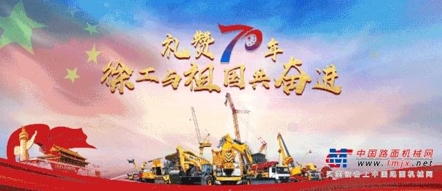【礼赞70年】红,是中国红!徐工尊贵限量版成套道路机械正式出道!