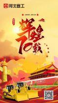 """""""加油 我的国""""│河北宣工庆祝新中国成立70周年"""