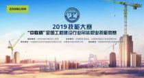 """2019""""中联杯""""全国吊装竞赛一触即发!大赛微官网精彩上线"""
