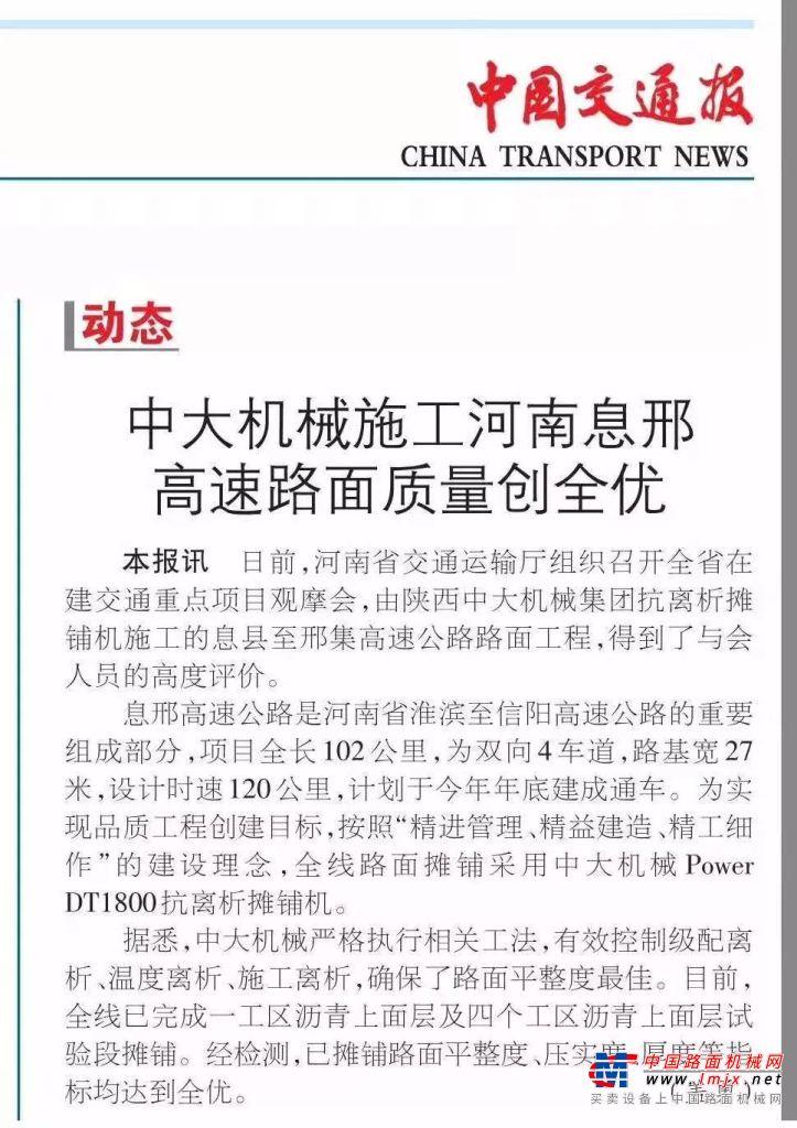 《中国交通报》中大机械施工河南息邢高速路面质量创全优