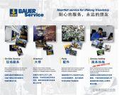 宝峨中国统一售后服务热线十月正式上线