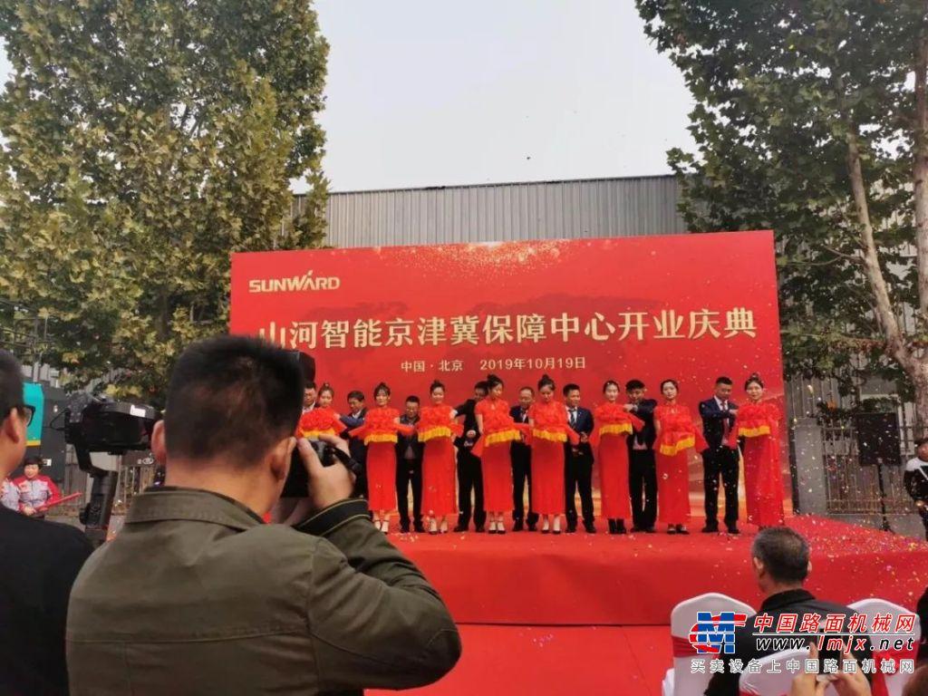 山河智能京津冀保障中心開業啦