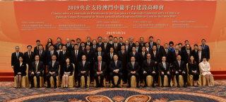 2019央企支持澳门中葡平台建设高峰会在澳举行 郝鹏出席峰会并作主题发言,刘起涛参与基建议题讨论