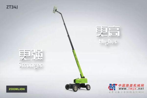 中联重科高空作业机械:APEX ASIA 2019新品   荣耀继承者来袭 ZT34J直臂式高空作业平台