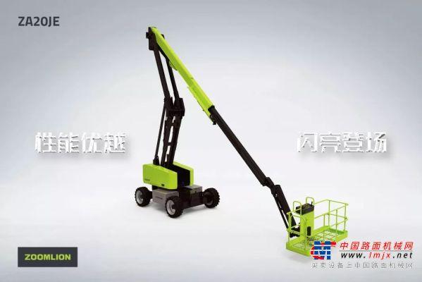中联重科高空作业机械:APEX ASIA 2019新品   ZA20JE电动曲臂式高空作业平台放个大招给你看!