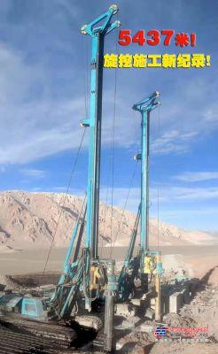 山河智能:5437米!旋挖施工新纪录