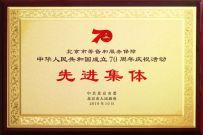"""重大又光荣!三一集团荣获""""70周年庆祝活动先进集体"""""""