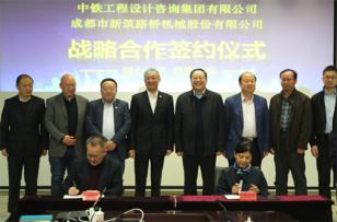 四川发展新筑股份与中铁工程设计咨询集团 有限公司签署《战略合作框架协议》 共拓新制式轨道交通市场